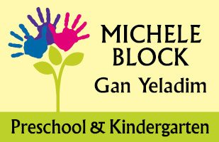Michele Block Gan Yeladim Preschool and Kindergarten